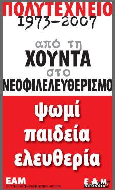 Αφίσα Πολυτεχνείο 2007