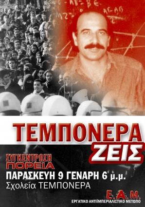 temponeras2009