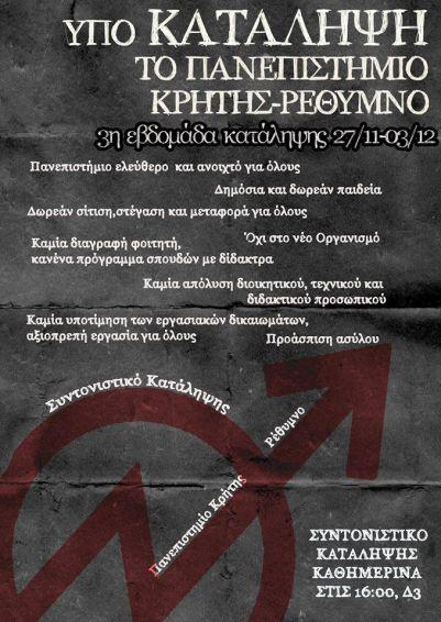 Σκέψεις πάνω στην κατάληψη του Πανεπιστημίου Κρήτης